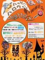 2015ハロウィーン・パーティー ポスター
