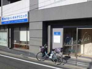 hatanodai_mental
