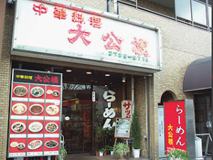 taikourou
