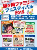 2015旗ヶ岡ファミリーフェスティバル