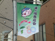 hatagaoka_flag